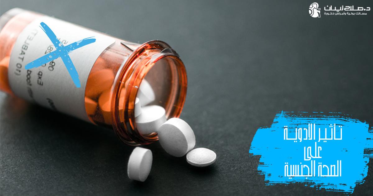 تأثير الأدوية على الصحة الجنسية