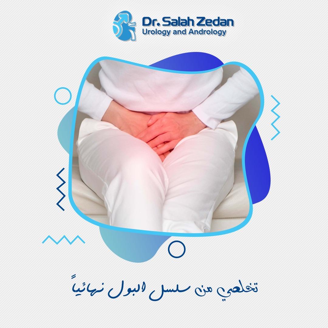 علاج السلس البولي