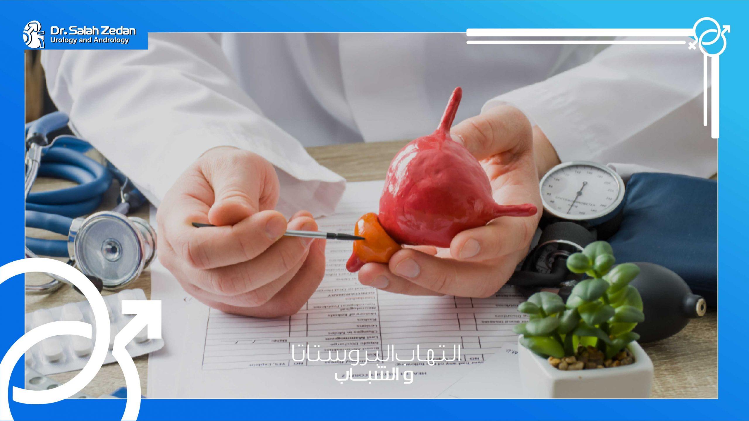 أمراض البروستاتا هل لها علاقة بالسن؟