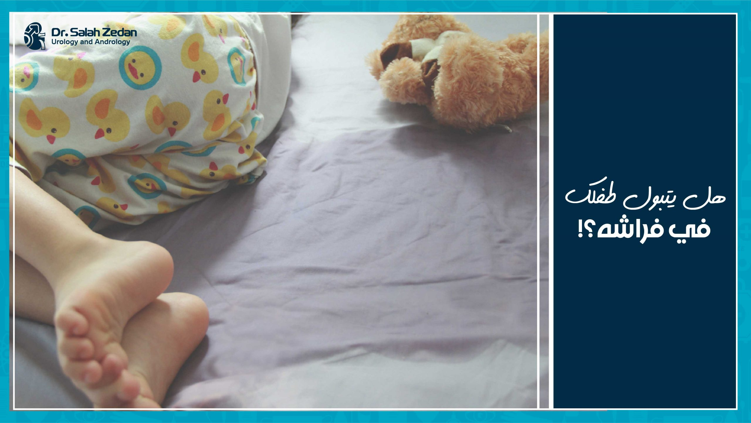 هل يتبول طفلك فى فراشه؟