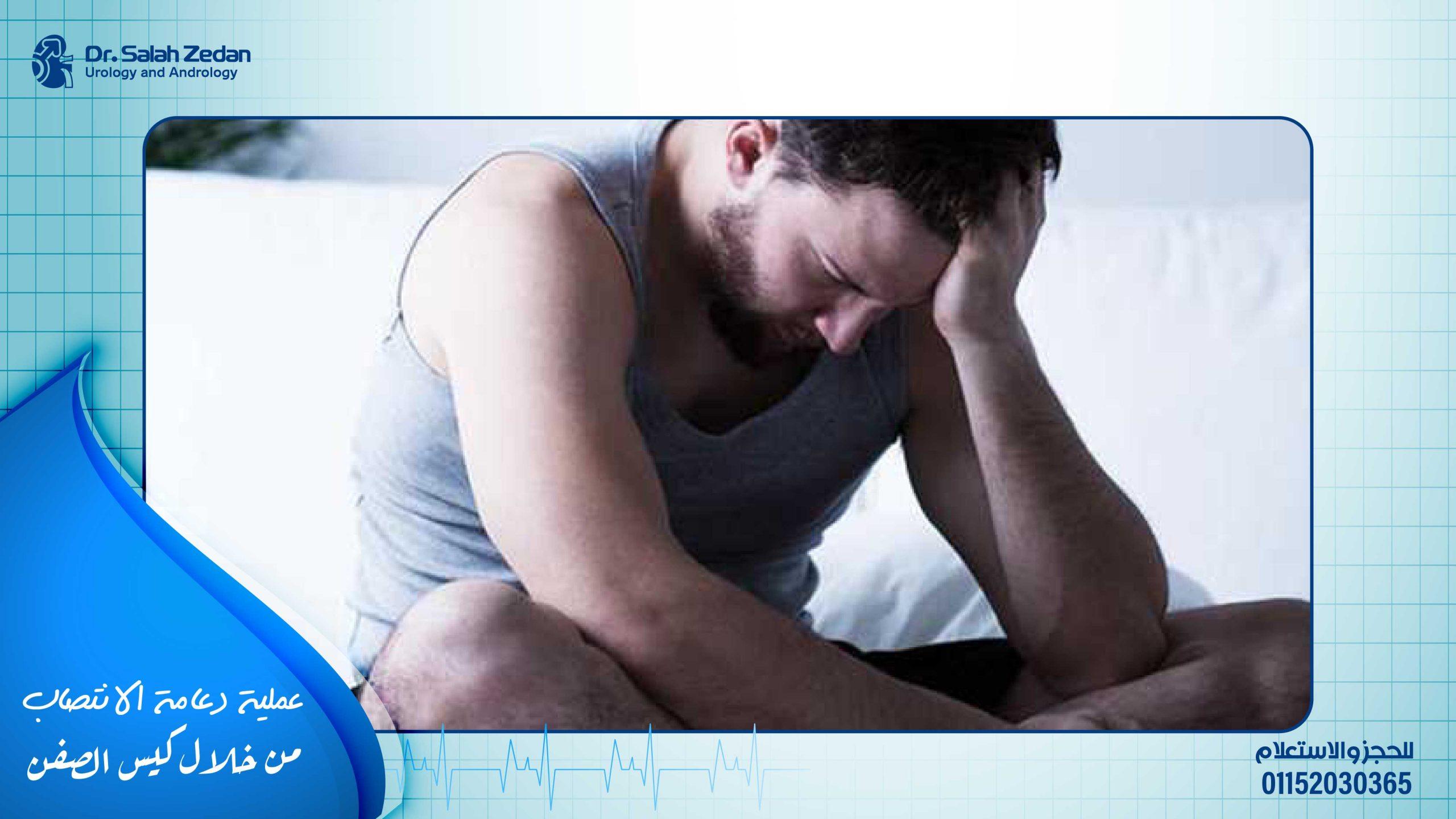 """عملية دعامة الانتصاب من خلال كيس الصفن """"Peno-scrotal Approach"""""""